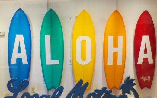 アロハ ハワイ ハワイ旅行 ワイキキ ハイアットリージェンシー ローカルモーション アロハを探せ ALOHA